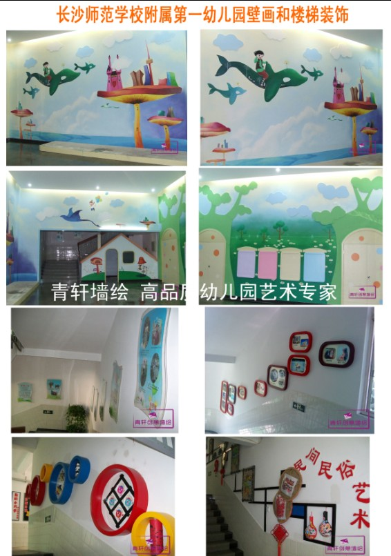等众多有影响力的幼儿园打造的梦幻阿凡达场景 创意中国风元素装饰 海底世界 迪斯尼乐园等多个主题实?#23433;?#32472;,在业界赢得了极佳口碑,青轩墙绘不仅给少年儿童提供了一个快乐成长的绿色天地、童话世界,更重要的是青轩墙绘为这些幼儿园教育管理?#24067;?#27700;平的提升增添了浓墨重彩的一?#30465;?#24456;多家长?#20174;常?#20182;们的孩子就是被幼儿园的创意装饰和墙绘吸引要求进入这样的幼儿园!幼教管理人员也向我们?#20174;常?#36873;择创意软装饰和墙绘重新装饰后的幼儿园招来了不少新生人园,许多家长带着自己的聪明宝宝慕名而来,幼儿园的规模也日益扩大,看着一家家幼儿园忙得不亦乐