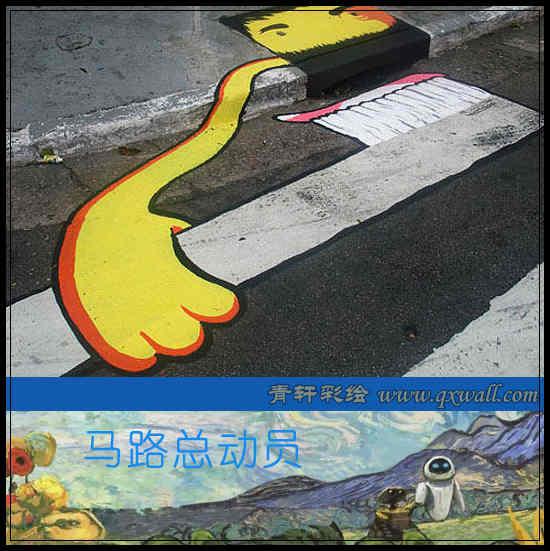 马路总动员【涂鸦墙绘无极限】