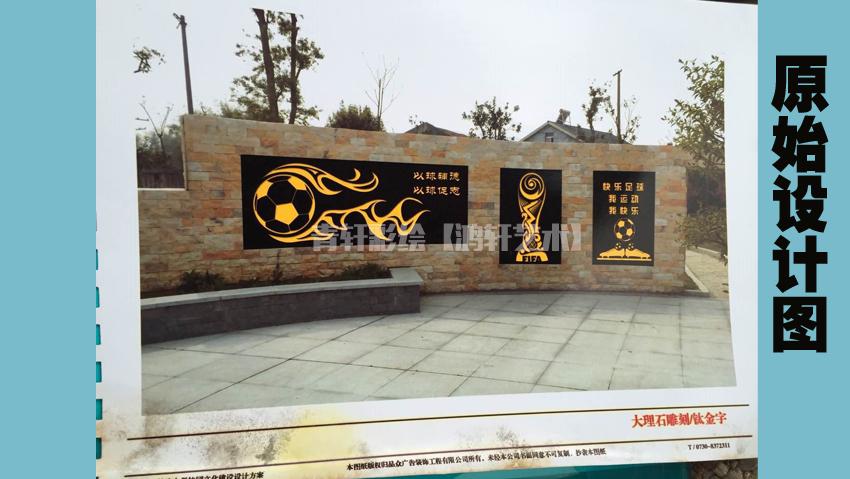 长岭中学 学校浮雕文化墙 | 学校 | 长沙鸿轩装饰设计