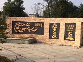 长岭中学 学校浮雕文化墙