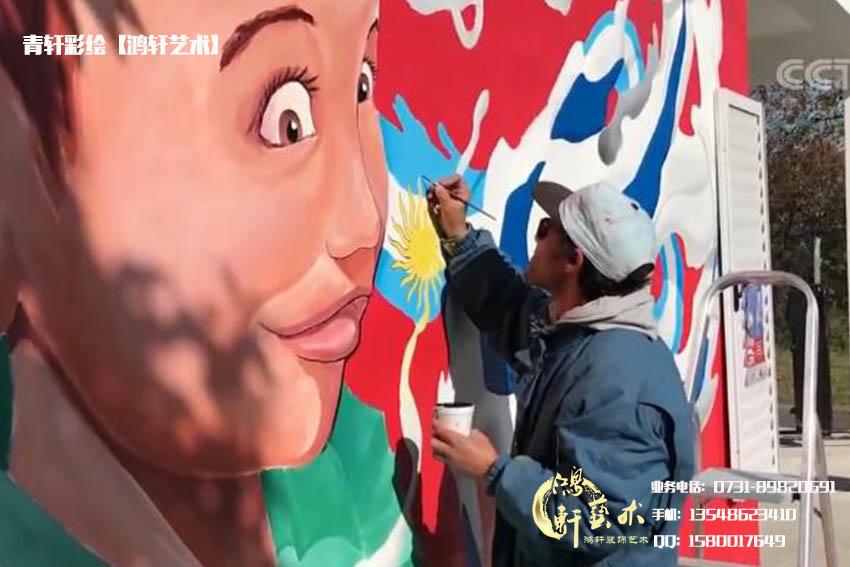 墙绘与世界杯