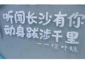 湖南卫视超媒2周年庆墙绘