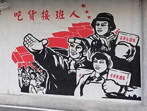 怀旧湘菜馆墙绘
